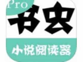 书虫小说 VIP v1.2.1专业版『书籍免费看』