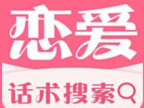 恋爱话术情话库v3.4内购破解版『节约人民币199元』