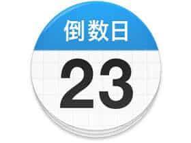 倒数日 Mod v0.6.5去广告高级版+纪念日 v6.1.8_去广告高级版