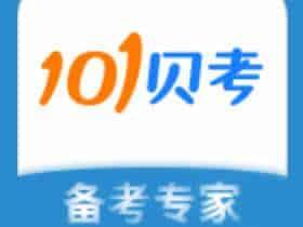 101贝考 PRO v7.1.9.8直装高级会员版