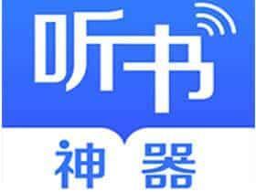 夏絮柔可听书 SVIP v1.6.0直装高级会员版
