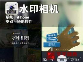 水印相机v2.4.3.550去广告版
