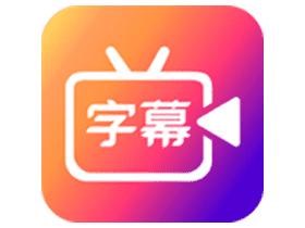 滚动字幕动画v3.0.1 自动添加字幕
