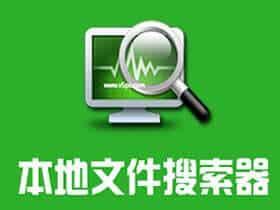 文件快速搜索工具 Wise JetSearch v3.16.154单文件版