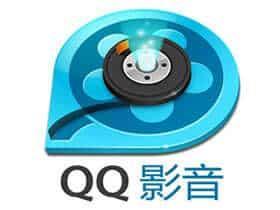 QQ影音 v4.2.4.827精简优化版